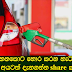 ඔබ දන්නවද වාහනවලට තෙල් ගහනකොට හොර කරන විදිය මේ වටිනා ලිපිය හැමෝම කියවන්න.