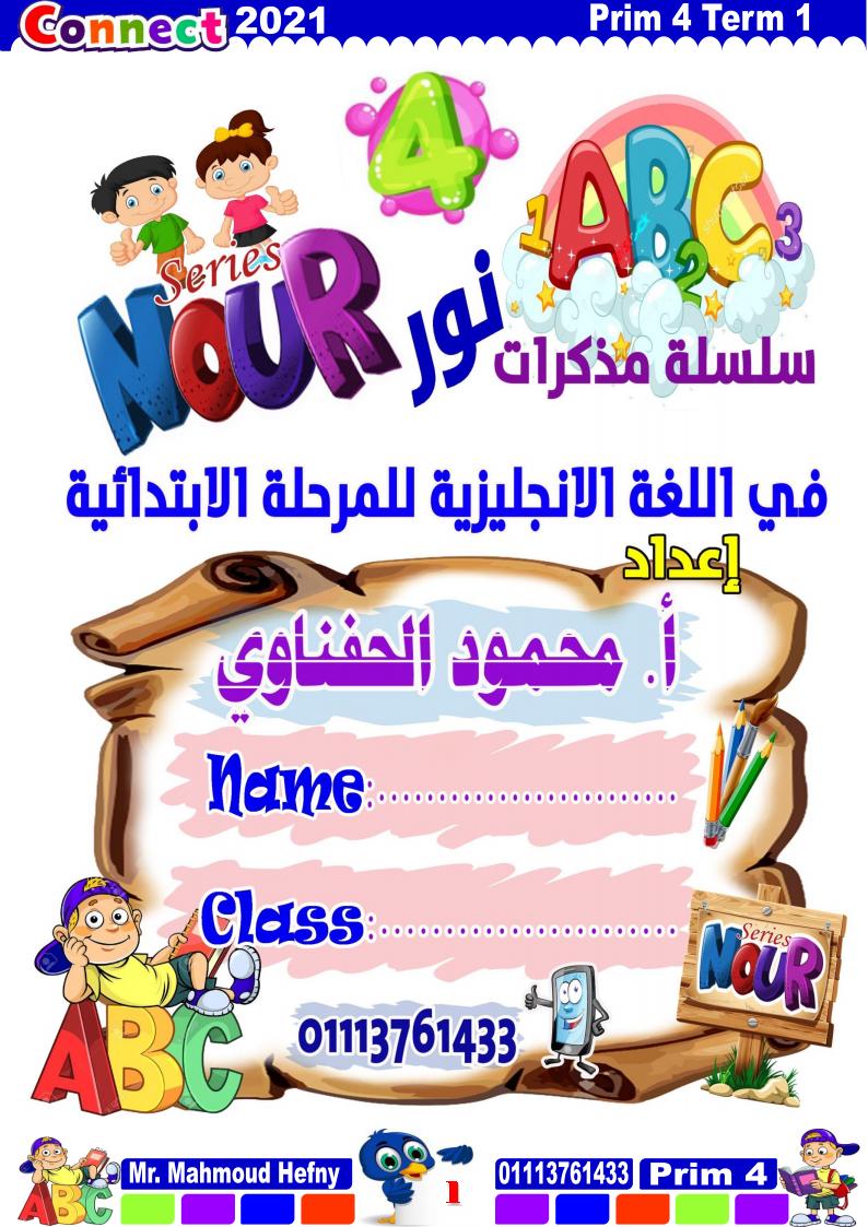 بوكلت تهيئة الطلاب للصف الرابع نظام جديد 2022 مستر محمود الحفناوى