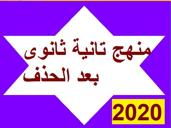 مقرر ومنهج الصف الثانى الثانوى بعد الحذف الترم التانى 2020