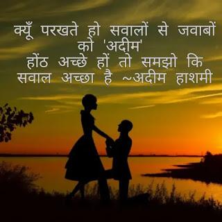 Best urdu love shayari in hindi script