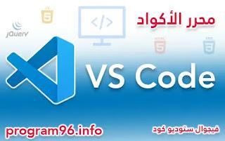 فيجوال ستوديو كود Visual Studio Code