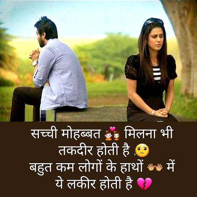Latest Best Sad SMS and Shayari