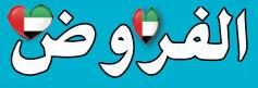 موقع الفروض : موقع الأخبار التعليمية بالإمارات , نماذج اختبارات , حلول , منهاج الإمارات