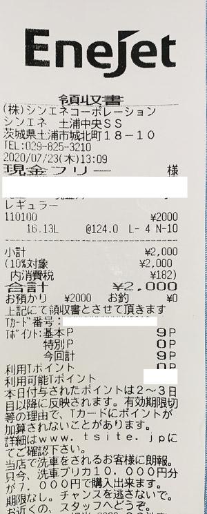 エッソ シンエネ土浦東SS 2020/7/23 のレシート