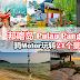 邦咯岛(Pulau Pangkor)21个景点,骑Motor玩转霹雳!