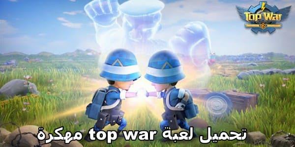 تحميل لعبة top war battle game مهكرة آخر اصدار من ميديا فاير - خبير تك