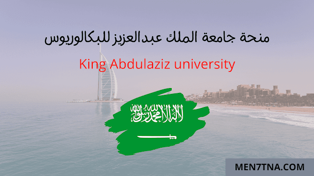قدم الان علي منحة جامعة الملك عبدالعزيز للبكالوريوس للعام 2021