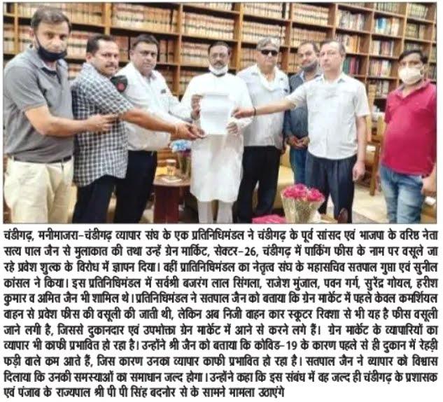चंडीगढ़ व्यापार संघ का एक प्रतिनिधिमंडल पूर्व सांसद एवं भाजपा के वरिष्ठ नेता सत्य पाल जैन से मिला