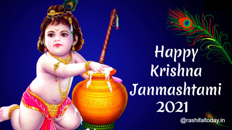 Shri krishana Janmashtami 2021 :जन्माष्टमी पर आज बना द्वापर युग जैसा अद्भुत संयोग, बिल्कुल न करें ये 5 गलतियां.
