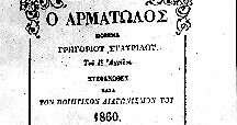 "Image result for Прличев ""Сердарот"""