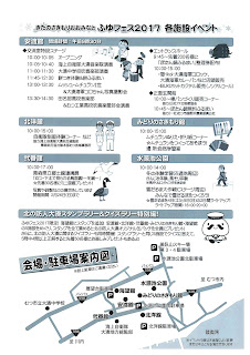Ominato Northern Garrison Post Winter Fest 2017 flyer back 平成29年 北の防人大湊ふゆフェス チラシ裏 むつ市 Kita no Sakimori Oominato Fuyu Fes Mutsu City