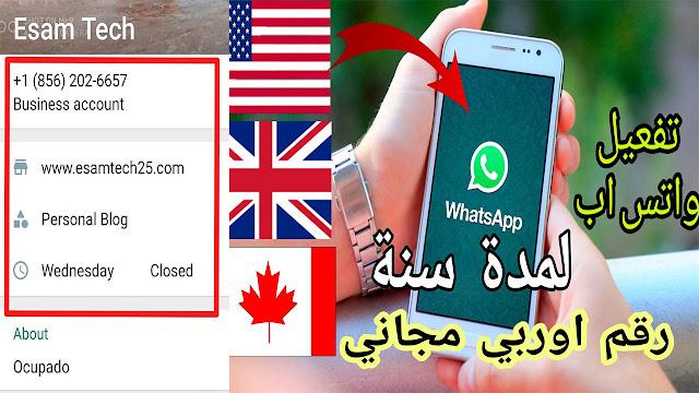 الحصول علي رقم امريكي + كندي وتفعيل واتساب بيزنس | WhatsApp Business