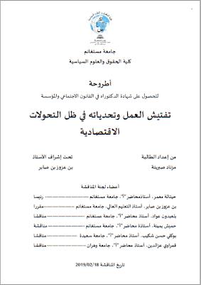 أطروحة دكتوراه: تفتيش العمل وتحدياته في ظل التحولات الاقتصادية PDF