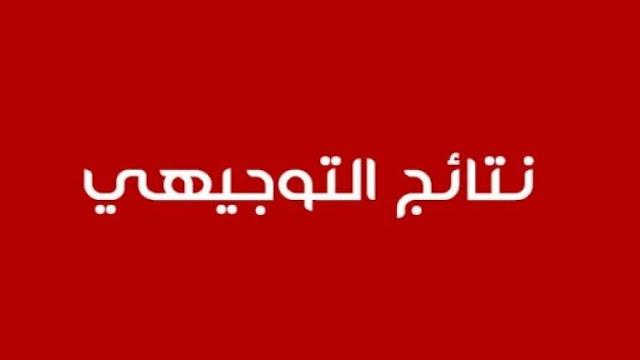 نتائج التوجيهي حسب رقم الجلوس فلسطين 2020