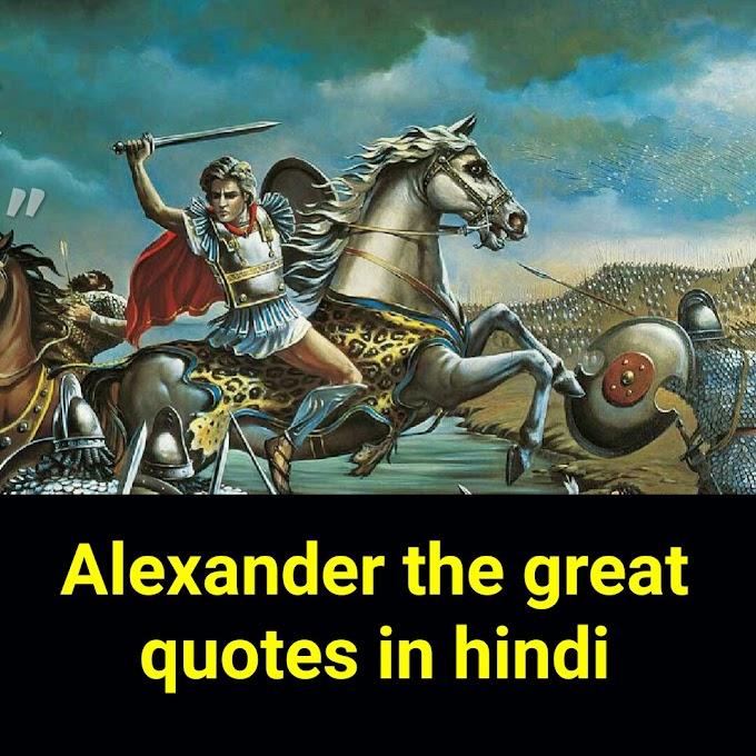 सिकंदर महान के अनमोल विचार | Alexander the great quotes in hindi
