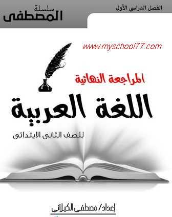 مذكرة مراجعة  لغة عربية تانيه ابتدائى ترم اول 2020
