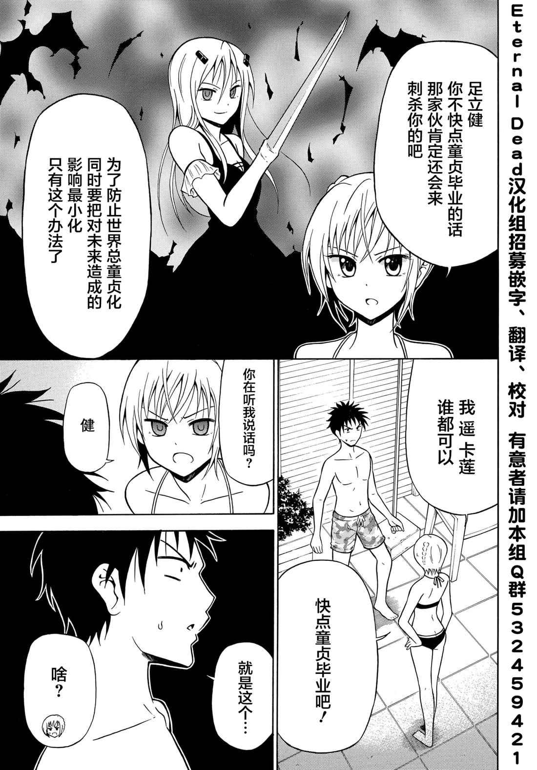 童貞與終結者女友: 08话 - 第3页
