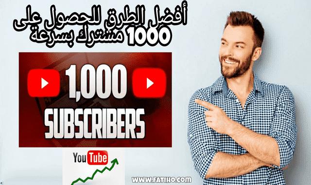 أفضل 10 طرق للحصول على 1000 مشترك في قناتك على اليوتيوب بسهولة و بسرعة