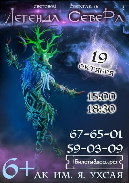 19 ОКТЯБРЯ 2019 световой спектакль «Легенда Севера» (6+) - ДК УХСАЯ