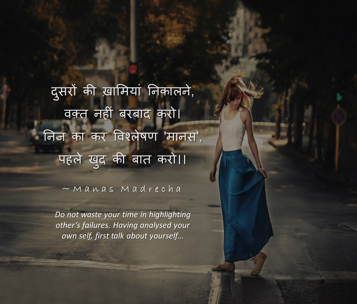 girl walking, alone girl on road, modern woman walking, modern girl, sad girl walking, happy girl walking, girl wearing skirt walking, Manas Madrecha, Manas Madrecha blog, simplifying universe, Hindi poem on self, hindi quotes, hindi shayari, inspirational poem, inspirational quotes, motivational quotes, first talk about yourself, pehle khud ki baat karo,
