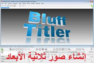 BluffTitler Ultimate 14-8-2 إنشاء صور ثلاثية الأبعاد وتغييرها