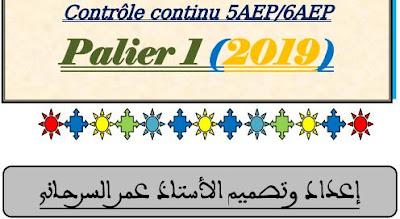 فروض المرحلة الأولى اللغة الفرنسية  للمستويين الخامس والسادس ابتدائي 2019