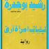 رواية ليليات امرأة آرق تأليف رشيد بوجدرة pdf