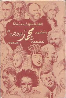 كتاب انصاف النواقل pdf
