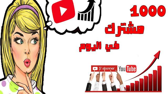 زيادة مشتركين اليوتيوب 2020 مجانا + المشاهدات والايكات والتعليقات