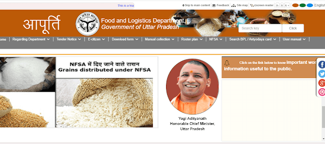 FCS UP Ration Card 2020 Portal