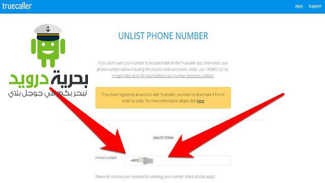 ادخال الرقم في الخانة لحذفه من تطبيق Truecaller- بحرية درويد
