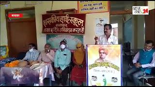 हिंदी दिवस के अवसर पर शासकीय हाईस्कूल में हिंदी कार्यशाला और काव्य पाठ का आयोजन