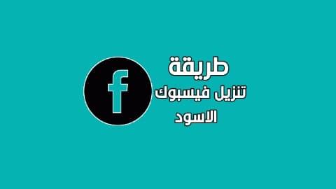 طريقة تنزيل فيسبوك الاسود