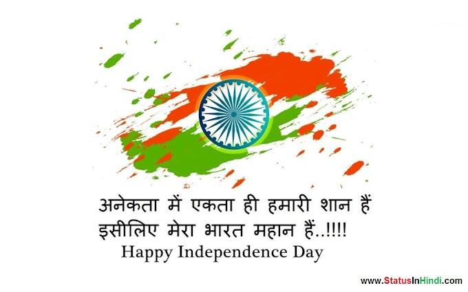 2019 [Happy Independence Day] 15 August 2019 Hindi Shayri / Status In Hindi [2019]