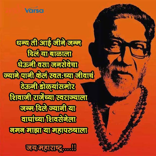 Balasaheb Thakre Quotes Marathi