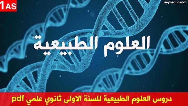 دروس العلوم الطبيعية للسنة الاولى ثانوي علمي pdf
