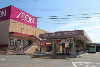 五條バスセンター