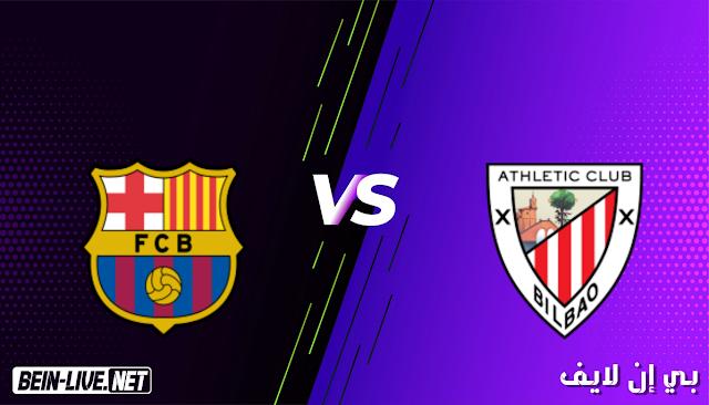 7مشاهدة مباراة اتلتيك بلباو وبرشلونة بث مباشر اليوم بتاريخ 17-04-2021 في نهائي كأس الملك