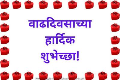happy birthday banner background in marathi hd