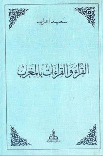 حمل االقراء والقراءات بالمغرب - سعيد أعراب pdf