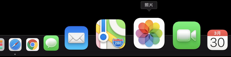 Mac 照片修圖