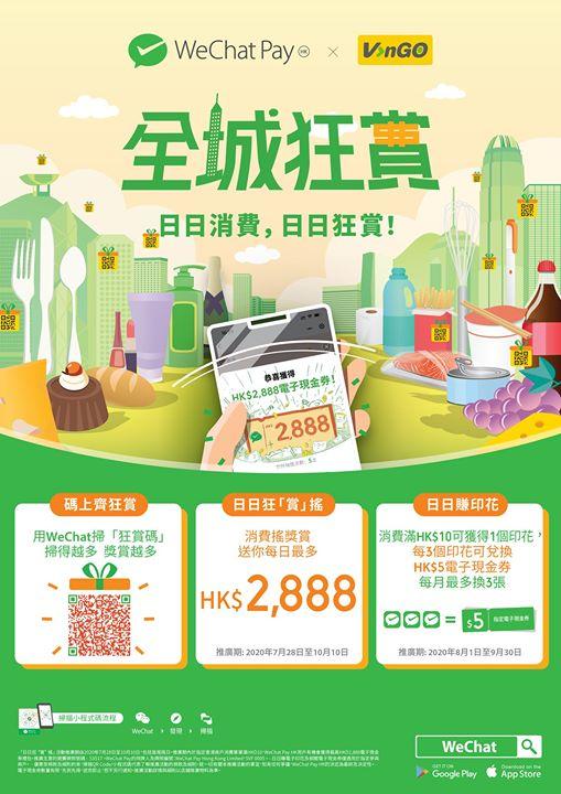 VanGO便利店: WeChat Pay HK X VanGO 全城狂賞 至10月10日