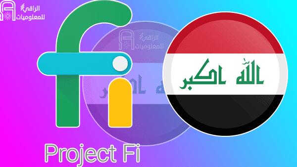 خدمة Google Fi أصبحت متاحة في العراق بشكل رسمي