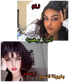 رواية ادوار وهمية الجزء السادس 6 بقلم بنوتة الشيخ