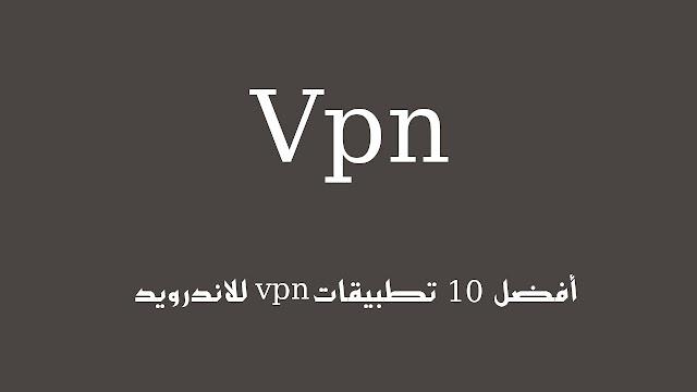 قائمة أفضل 10 تطبيقات VPN مجانية وسريعة  للاندرويد - برامج VPN للاندرويد