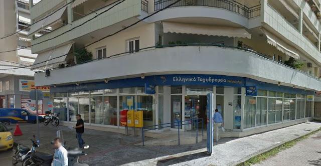 Θέσεις Εργασίας στα Ελληνικά Ταχυδρομεία (Ν. Άρτας, Θεσπρωτίας, Ιωαννίνων, Κέρκυρας)
