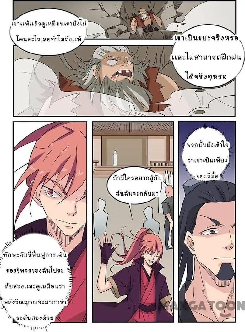 God of War - หน้า 22