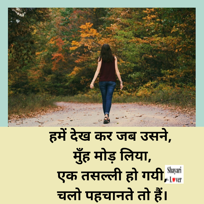 Hindi Shayari:Sad Shayari in hindi for lover