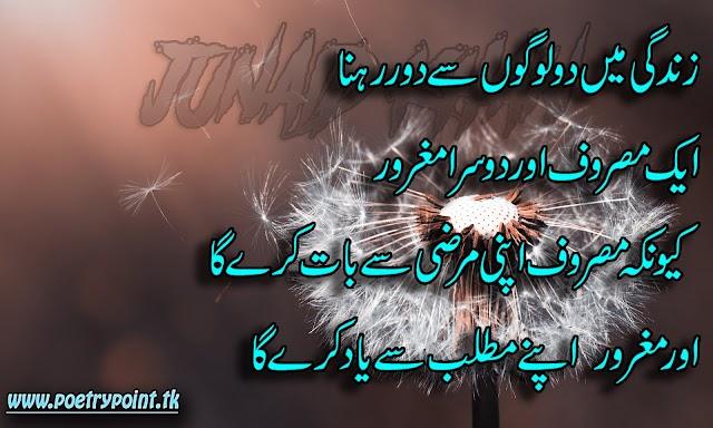 """Aqwal-e-Zareen in urdu"""" Zindagi me do logo se dor rehna"""" // Urdu Quotes // Deep Poetry"""