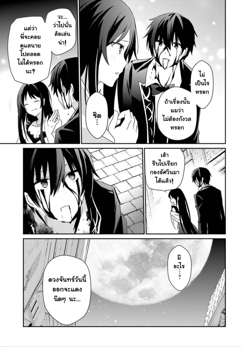 อ่านการ์ตูน Kage no Jitsuryokusha ni Naritakute! ตอนที่ 27 หน้าที่ 15